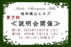 池田城山 口コミサイト 説明会