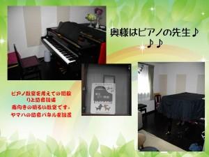 奥様はピアノの先生♪